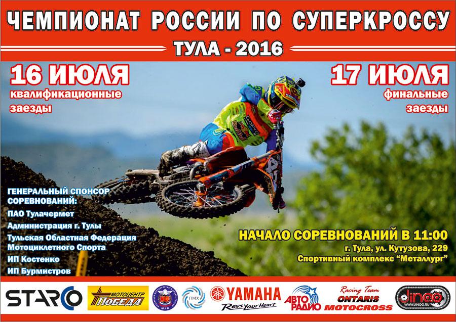 Афиша Чемпионат России по Суперкроссу в Туле